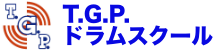 【T.G.P.ドラムスクール】音楽の楽しさを伝えるドラム教室